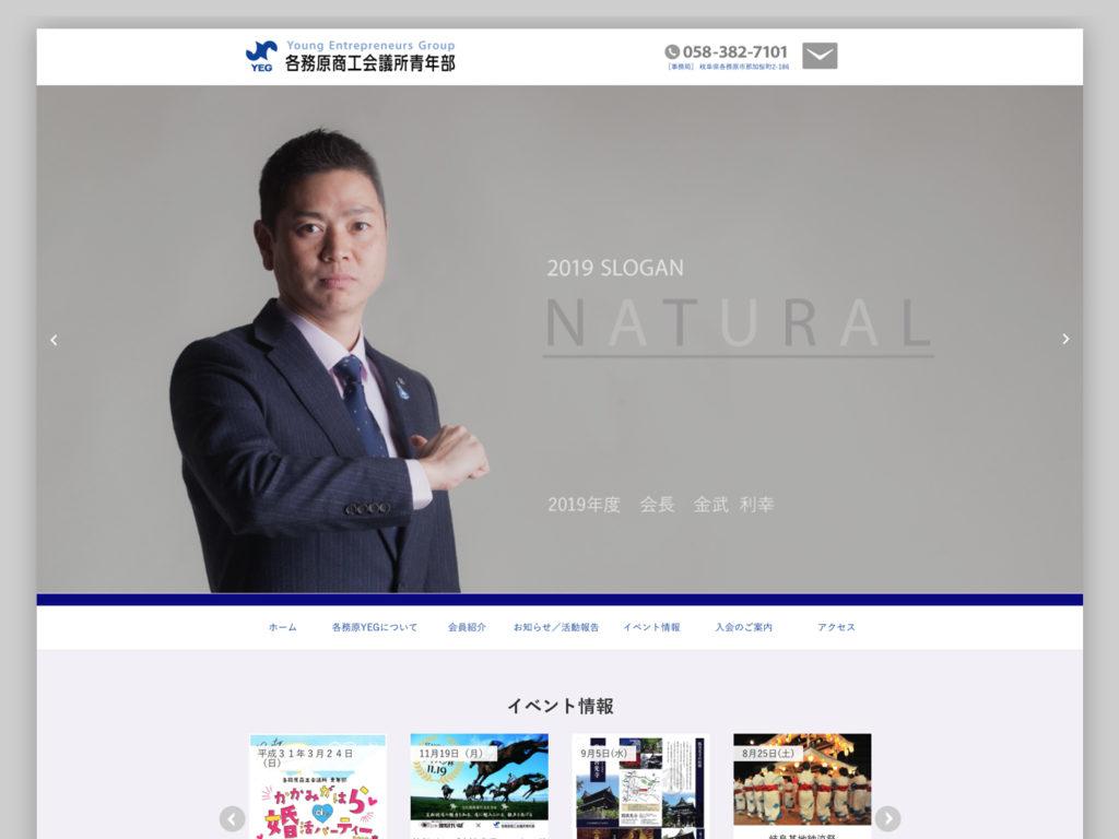 各務原YEG 2019HP